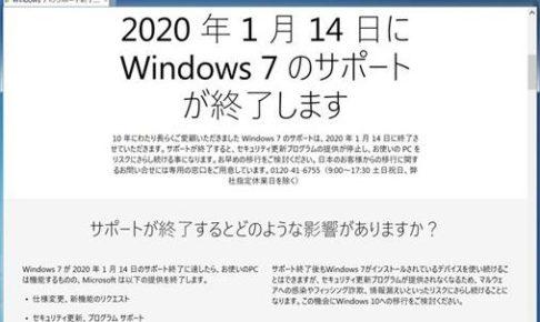 宮崎市でWindows7からWindows10へアップグレード